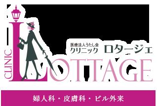 名古屋市中区にあるクリニックロタージェの紹介